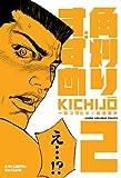 角刈りすずめ(2) (近代麻雀コミックス)