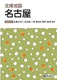 文庫地図 名古屋 (地図 | マップル)