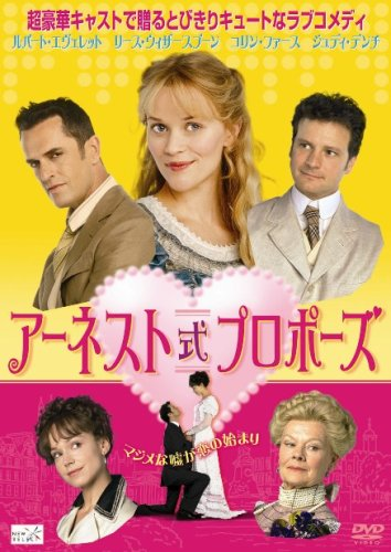 アーネスト式プロポーズ [DVD]