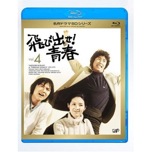 飛び出せ!青春 Vol.4 [Blu-ray]