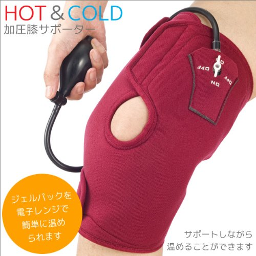 HOT&COLD 加圧膝サポーター