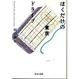 ぼくだけの東京ドライブ (中公文庫)