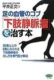 足の血管のコブ「下肢静脈瘤」を治す本 (ビタミン文庫)