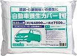 アイリスオーヤマ 養生 カバー 自動車 Lサイズ M-CC-L