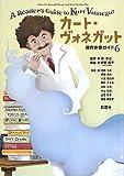 カート・ヴォネガット (現代作家ガイド)
