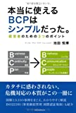 本当に使えるBCPはシンプルだった。 経営者のための3つのポイント