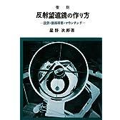 反射望遠鏡の作り方―設計・鏡面研磨・マウンチング