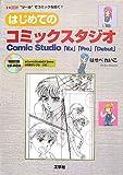 """はじめてのコミックスタジオ―""""ツール""""でコミックを描く! Comic Studio「Ex」「Pro」「Deb (I/O BOOKS)"""
