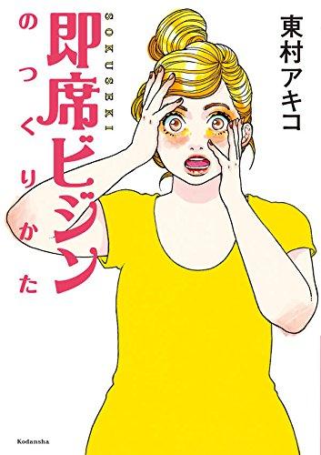 1日でほうれい線は消え脂肪は減りたるみは無くなる。40歳・東村アキコ先生の先端美容施術の実体験エッセイ『即席ビジンのつくりかた』が面白くてためになりすぎ