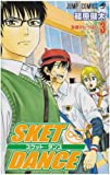 SKET DANCE 3 (3) (ジャンプコミックス)