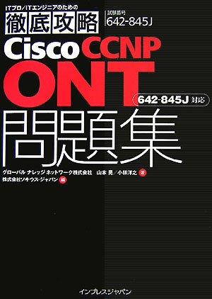 徹底攻略 Cisco CCNP ONT 問題集 [642-845J]対応