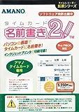 アマノ タイムカード 名前書きソフト2