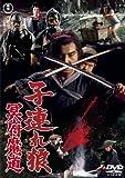 子連れ狼 冥府魔道 [DVD]