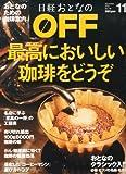 日経おとなの OFF (オフ) 2013年 11月号 [雑誌]