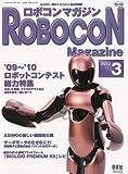 ROBOCON Magazine ( ロボコンマガジン ) 2010年 03月号 [雑誌]