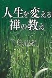 人生を変える禅の教え (宝島SUGOI文庫)