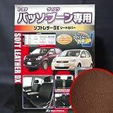 ソフトレザーDXシートカバートヨタパッソ PASSO/ダイハツブーンBOON ブラウン M5-12
