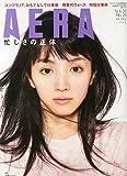 AERA (アエラ) 2014年 6/30号 [雑誌]