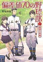 偏差値70の野球部 レベル1 難関合格編 (小学館文庫)