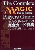 マジック:ザ・ギャザリング 完全カード辞典2010年度版 (ホビージャパンMOOK 331)