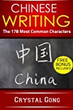 Chinese Writing - The 178 Most Common Characters from New HSK 1 (English Edition)