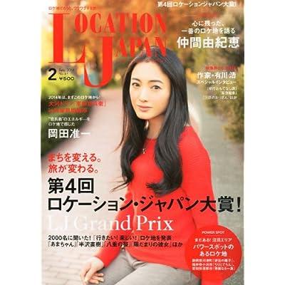 LOCATION JAPAN (ロケーション ジャパン) 2014年 02月号 [雑誌]