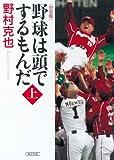 野球は頭でするもんだ<完全版>(上) (朝日文庫)