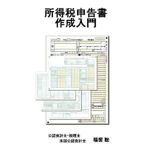 【DVD】所得税申告書作成入門