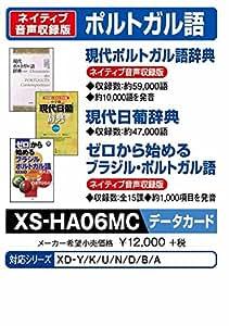 カシオ 電子辞書 追加コンテンツデータカード版 現代ポルトガル語辞典 現代日葡辞典 ゼロから始めるポルトガル語 XS-HA06MC
