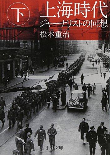上海時代(下) - ジャーナリストの回想 (中公文庫プレミアム)