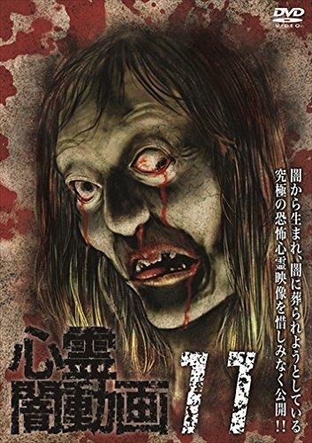 心霊闇動画11 [DVD]