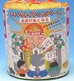 【おもしろトレペ・金運】 トイレットペーパー100個セット