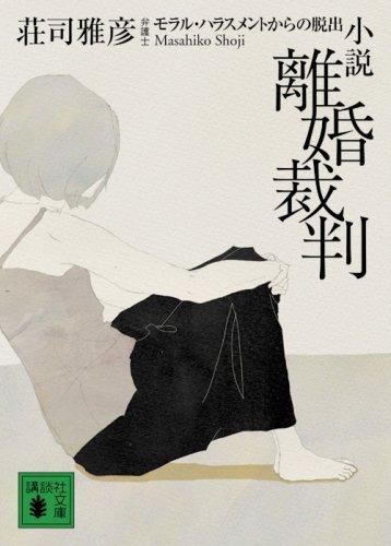 荘司雅彦『小説 離婚裁判<モラル・ハラスメントからの脱出>』