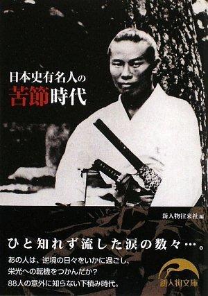 日本史有名人の苦節時代