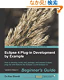 Eclipse Plugin Development by Example: Beginners's Guide