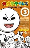 キャラクタイムズ 3 (少年サンデーコミックス)