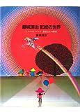 藤城清治影絵の世界—シルエット・アート作品とその技法 -