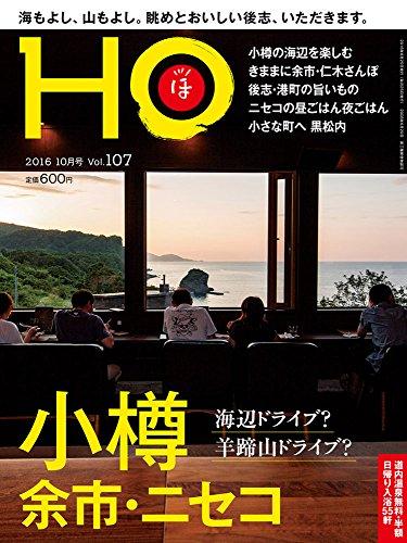 HO Vol.107(小樽・余市・ニセコ)