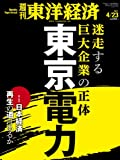 週刊 東洋経済 2011年 4/23号 「東京電力 迷走する巨大企業の正体」