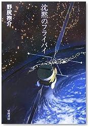 沈黙のフライバイ (ハヤカワ文庫JA)