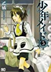 少年メイド 5 (B's-LOG COMICS)