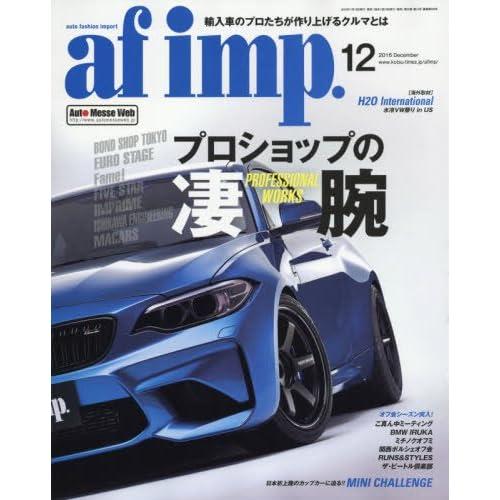 af imp(オートファッションインプ) 2016年 12 月号 [雑誌]