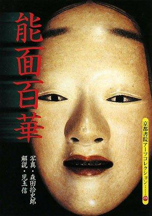 能面百華 (京都書院アーツコレクション)