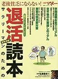 老後貧乏にならない!  サラリーマンのための退活読本 (日経ホームマガジン)