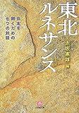 東北ルネサンス―日本を開くための七つの対話