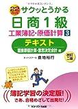 サクッとうかる日商1級工業簿記・原価計算3テキスト【改訂二版】