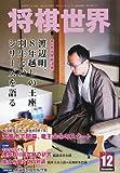 将棋世界 2011年 12月号 [雑誌] [雑誌] / マイナビ (刊)