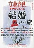 文藝春秋 SPECIAL ( スペシャル ) 2010年 04月号 [雑誌]