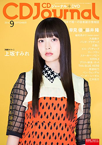 CDJournal2016年 9月号 (CDジャーナル)