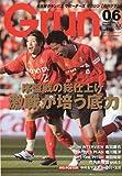 月刊 Grun ( グラン ) 2009年 06月号 [雑誌]